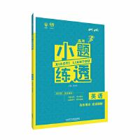 2018新版 理想树 67高考 小题练透 英语 完形填空阅读理解