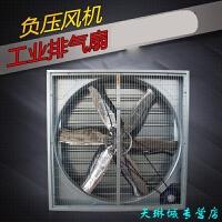 负压风机 工业排气排风扇畜牧养殖工厂网吧饭店通风换气1380大功率