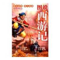 【二手书旧书9成新'】 图说西游记 柏宏军,何金钟 中央编译出版社