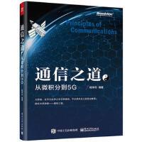 通信之道从微积分到5G 计算机网络通信与信号处理相关专业书籍 5G关键技术书籍 数学基础知识 信号处理 通信原理