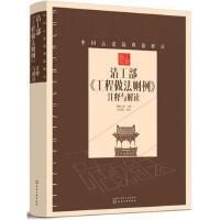 中国古建筑典籍解读 清工部 工程做法则例注释与解读 建筑书 结构比例 图样 书籍 化工出版社