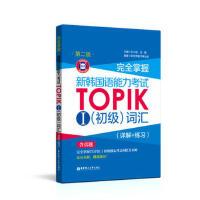 【二手九成新】完全掌握 新韩国语能力考试TOPIKⅠ(初级)词汇(详解+练习)(第二版 赠音频) 9787562856