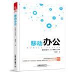 移动办公 邓俊杰 中国铁道出版社