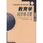 【旧书二手书9成新】单册售价 教育学同步练习册(2003年版) 劳凯声,覃壮才 9787310018239
