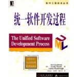 统一软件开发过程 [美]雅各布森,[美]布谢,[美]朗博,周伯生等 机械工业出版社