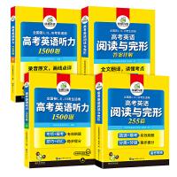 正版现货 华研外语 2022高考英语听力+高考英语阅读理解与完形填空专项训练 全国卷 高中英语模拟题试卷必刷题总复习资料