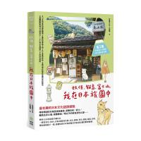 日本妖怪、猫岛、富士山,我在日本旅图中 港台原版 日本鬼怪神话传说 忍者武士道文化见学