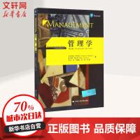 管理学 第13版第十三版 斯蒂芬 罗宾斯 中文版 中国人民大学出版社 经典管理学教材 考研教材