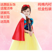 儿童万圣节圣诞节服装衣服迪士尼女童白雪公主裙子礼服演出服秋冬