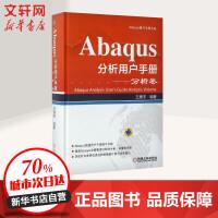 Abaqus分析用户手册分析卷 王鹰宇 编著