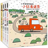 全4册 暖房子游乐园小卡车系列 小红去送货 3-6岁儿童卡通图画书绘本 宫西达也系列 幼儿园宝宝成长