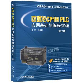 欧姆龙CP1H PLC应用基础与编程实践 第2版 霍罡 机械工业出版社 正版书籍!好评联系客服有优惠!谢谢!
