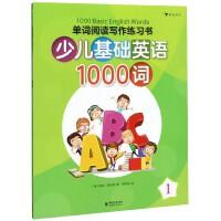 少儿基础英语1000词(1)/单词阅读写作练习书