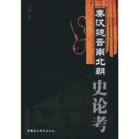 秦汉魏晋南北朝史论考,高敏,中国社会科学出版社9787500444206