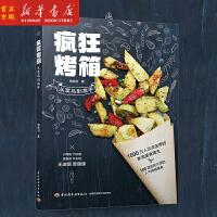 疯狂烤箱从菜鸟到高手 家用烘焙食谱书籍 新手学做烤箱美食书