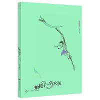 拍花子和俏女孩(著名作家张辛欣独力创作精心绘制的绘本小说,展现老北京风物民俗。)