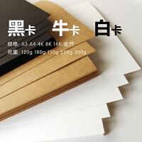 白卡黑卡牛皮纸名片厚手工艺术设计制图绘图色卡纸 A3 180g 黑卡