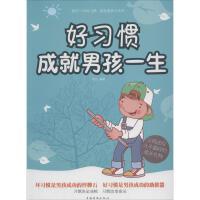 好习惯成就男孩一生 中国华侨出版社