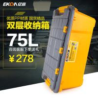 亿高EKOA汽车收纳箱后备箱储物箱车用整理箱加厚衣物玩具收纳盒车载多功能SUV大容量75L