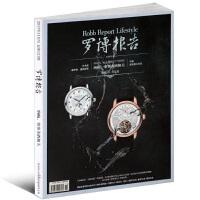 罗博报告杂志2017年11月 纳帕事事美酒相关 时尚奢侈品珠宝钟表设计艺术期刊