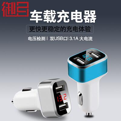 御目 车载充电器 多功能金属双usb汽车充电器带电压数字显示手机车充 电压检测 双USB接口 大电流