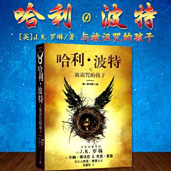 哈利·波特与被诅咒的孩子(全新版)部和第二部  人民文学出版社 魔幻文学系类 适合5~14中小学生课外阅读畅销书籍 正版现货 闪电发出