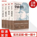 世界名人传记大传:富兰克林自传+林肯传+卡耐基自传+拿破仑传【精装4册】