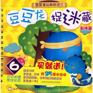 豆豆龙捉迷藏(身体篇)――豆豆龙认知日记二