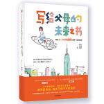写给父母的未来之书:抓住0-7岁关键期培养一生的优势(当当独家签名本)