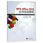 WPS Office 2016 应用基础教程