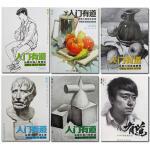 2017 新书敲门砖 入门有道从照片到人物速写几何形体色彩静物素描静物素描头像石膏头像一套6本速写人物线性艺考书籍