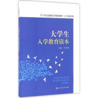 大学生入学教育读本 朱伟新 主编