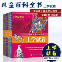 大百科:中国儿童百科全书--上学就看(超值套装)