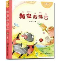 汤素兰暖房子童话.拼音版――瓢虫裁缝店