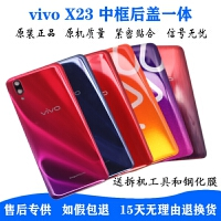 步步高vivox23原装后盖玻璃X23幻彩版中框后壳电池盖边框手机后屏