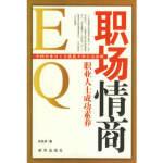 职场情商:职业人士成功素养,吴成林,新华出版社9787501176298