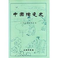 中国 陶瓷史 正版 中国硅酸盐学会 主编 9787501009534