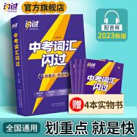 中考词汇闪过 2021版中考英语词汇闪过手册
