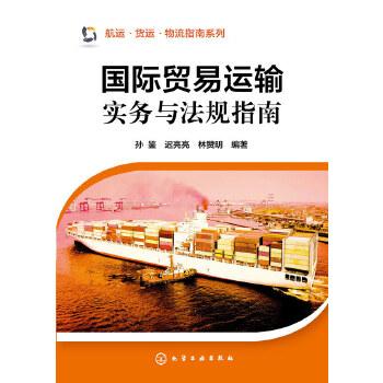 航运、货运、物流指南系列--国际贸易运输实务与法规指南