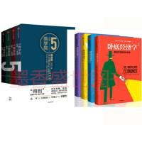 卧底经济学(套装4册)+ 5分钟商学院(套装全4册)