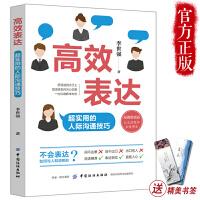 正版 高效表达:超实用的人际沟通技巧 沟通的艺术 非暴力沟通的智慧 幽默沟通学 有效的沟通技巧 聪明人是怎样沟通的说话