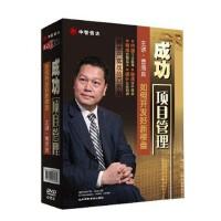 成功项目管理 4DVD 曹海良主讲 企业管理培训光盘 光碟 讲座