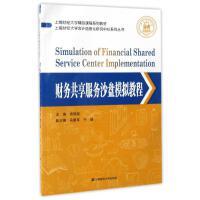 财务共享服务沙盘模拟教程/饶艳超 上海财经大学出版社