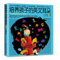 培养孩子的英文耳朵汪培�E 广西科学技术出版社