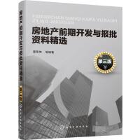 房地产前期开发与报批资料精选 第3版 化学工业出版社