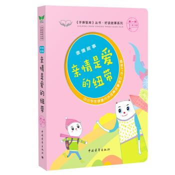 亲情是爱的纽带/好读故事系列 《手捧智库》丛书