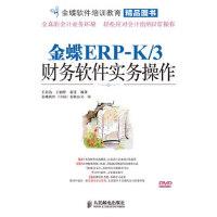 【旧书二手书9成新】单册售价 金蝶ERP-K/3财务软件实务操作 王命达,王丽婷,赵雯著 9787115231413