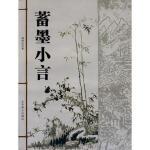 蓄墨小言,周绍良,北京燕山出版社9787540211585