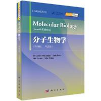 分子生物学(导读版,第四版)(英)亚历山大・麦克伦南