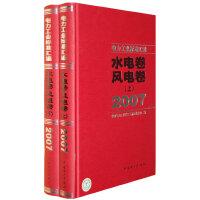 电力工业标准汇编 水电卷 风电卷 2007(全两册)